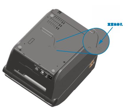斑马ZD620条码打印机恢复出厂设置