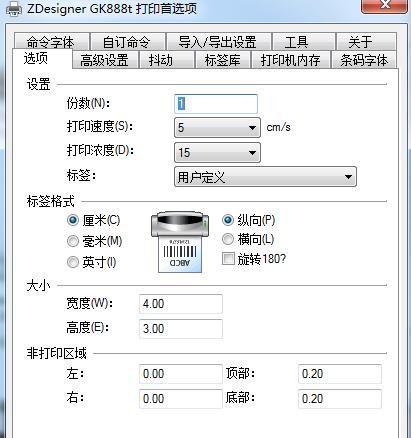 斑马Zebra 888打印机如何打印快递电子面单